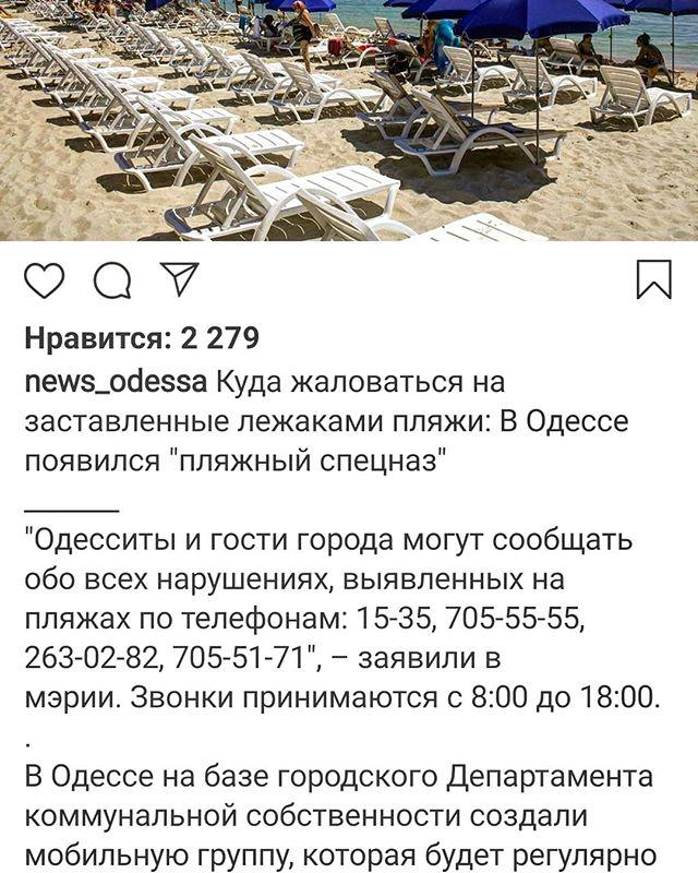 Для пляжников