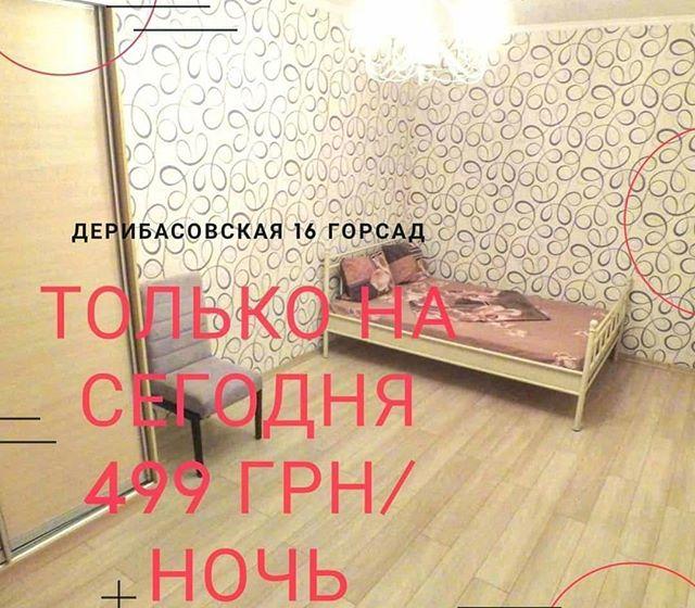 Свободны варианты в центре от 499 грн/ночь