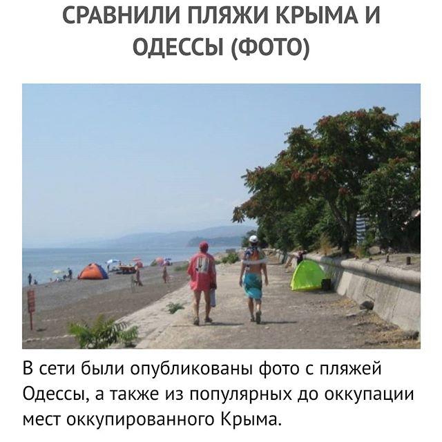 Сравнили пляжи Одесса vs Крым...