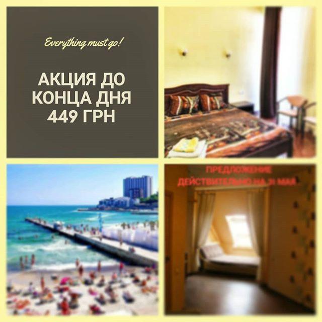 На Сегодня есть квартиры от 499 грн/ночь !!!