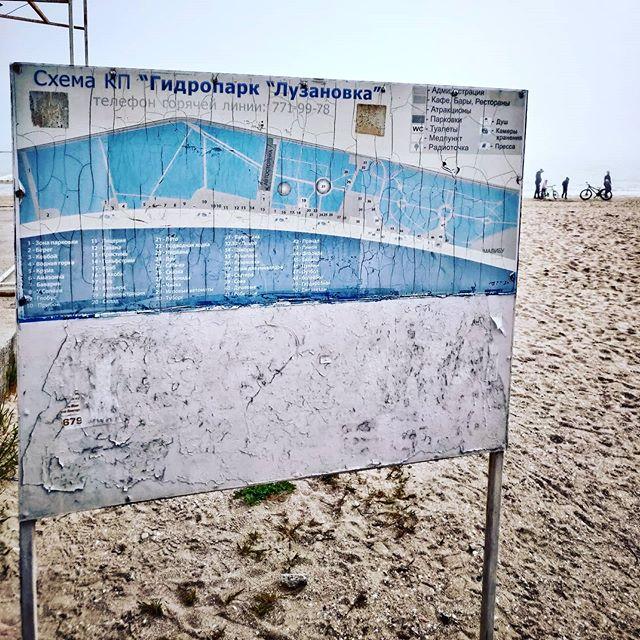 Схема Пляжа Лузановка...