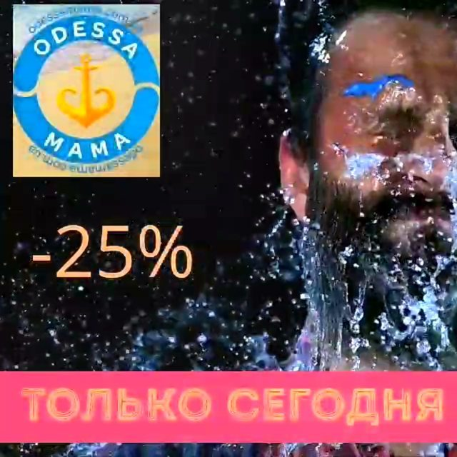 Сегодня до -25%