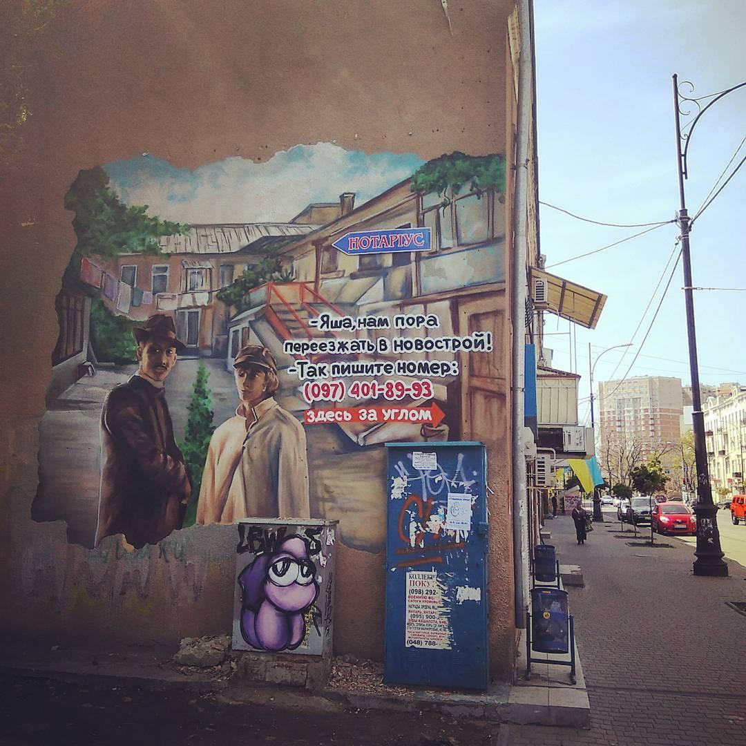 Реклама по Одесским в Одессемаме
