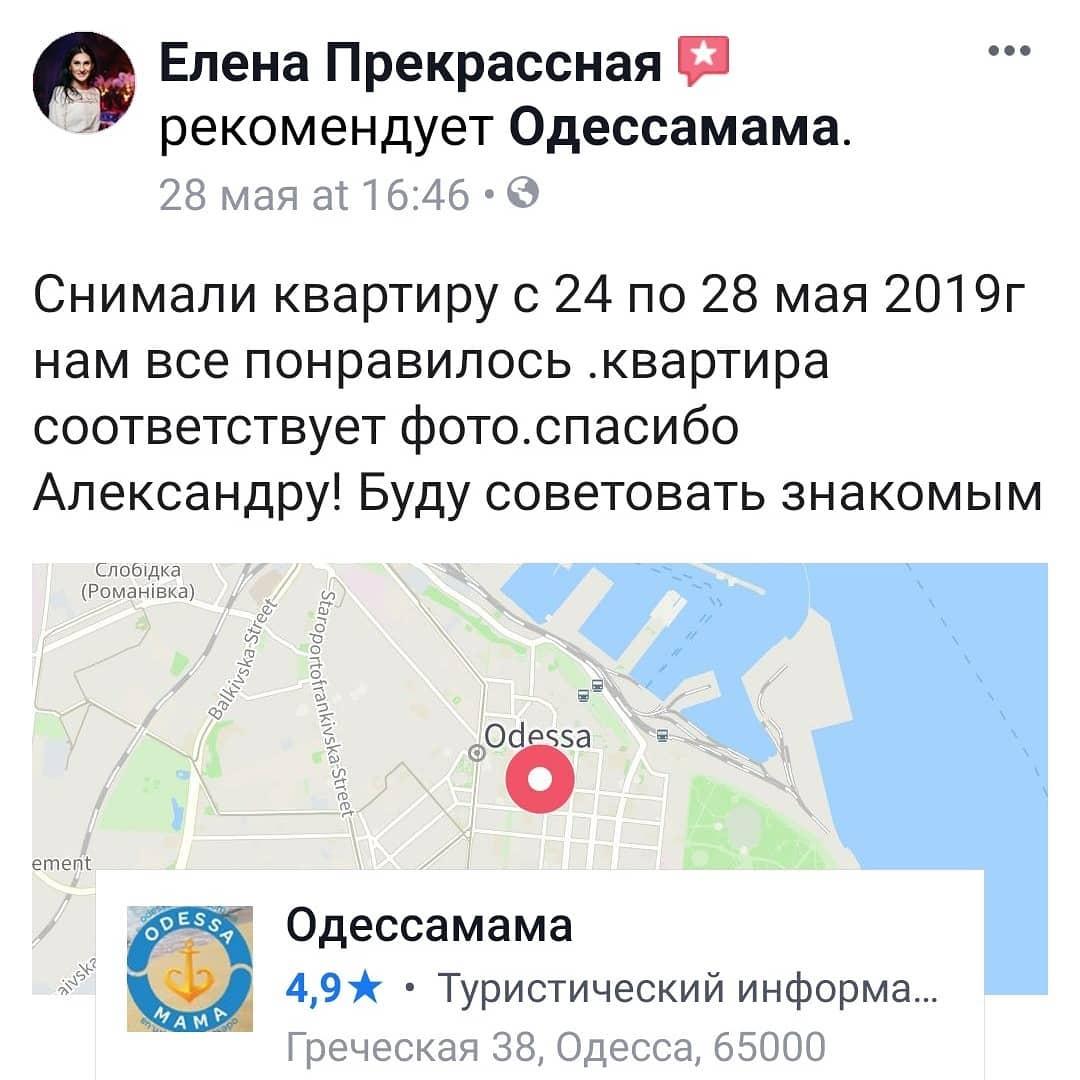 Отзывы Гостей ОдессыМамы...