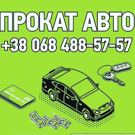 #Прокат #автомобилей в #Одессе