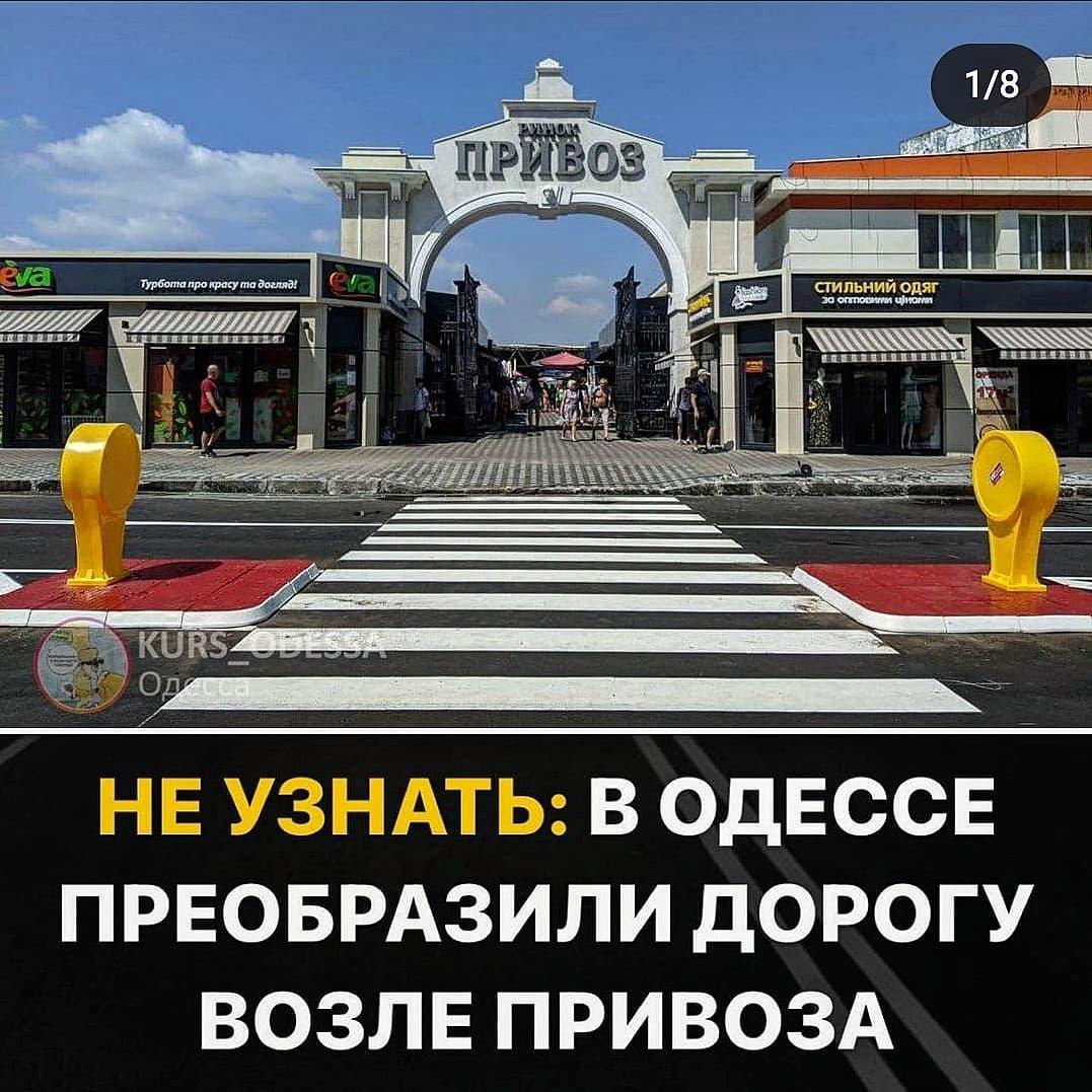 """Закончилась реконструкция вокруг привоза! Ура наконец-то ! Напоминаем что если вы в Одессе впервые - то обязательно нужно попасть на """"ПРИВОЗ""""..."""