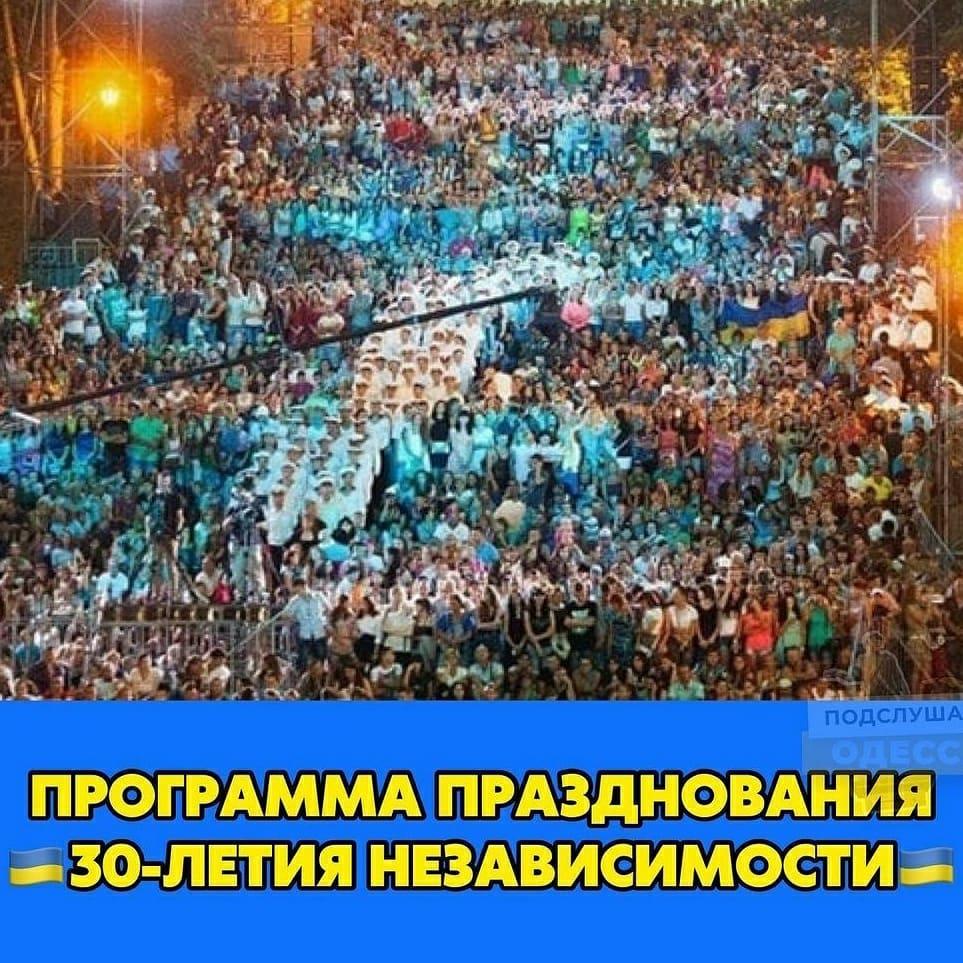 Программа мероприятий в Одессе на Праздничные дни -  День Независимости